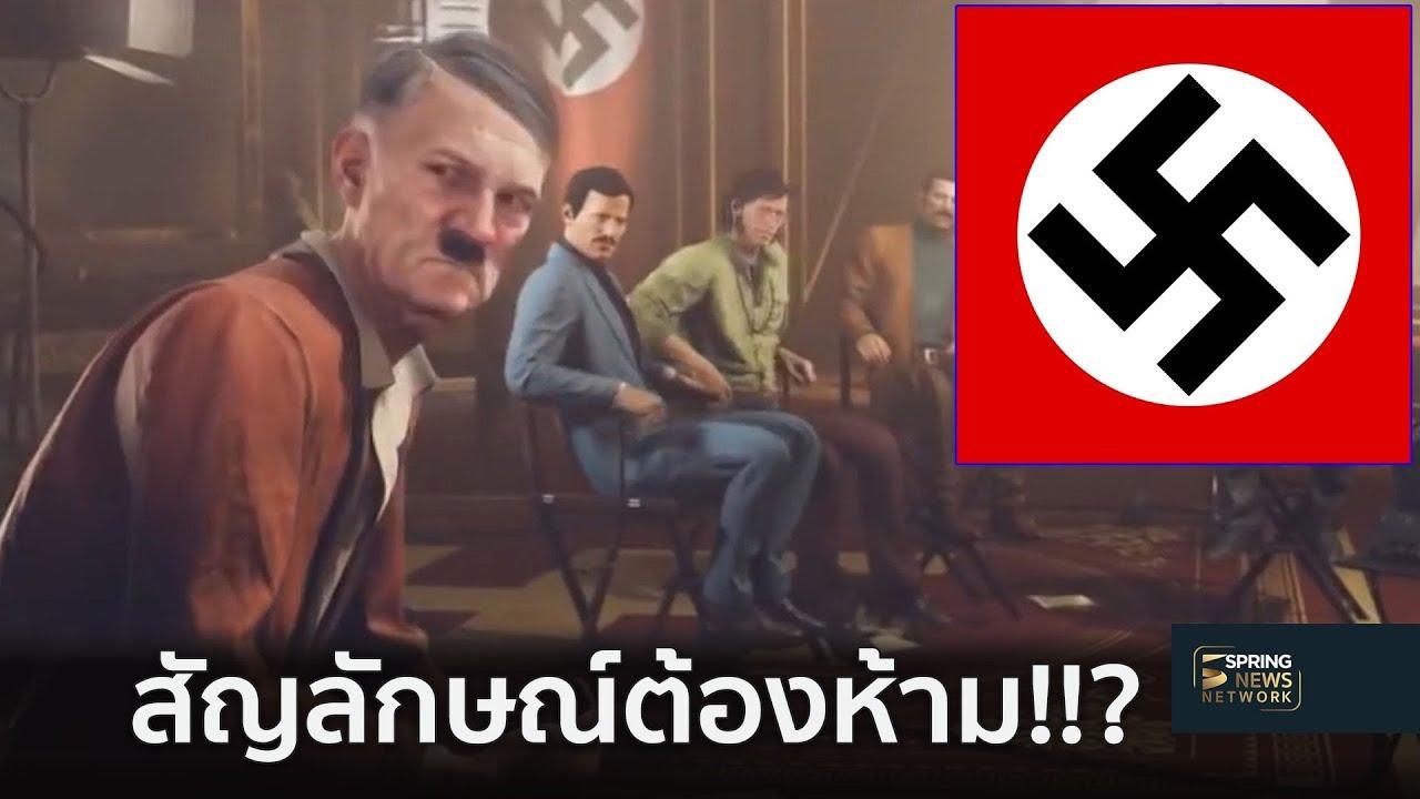 เบื้องลึก!! สัญลักษณ์นาซี ของต้องห้ามในหลายชาติ | 28 ม.ค.62 | เจาะลึกทั่วไทย