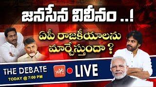 LIVE : Debate On Janasena Party Will Merges In BJP ? | Pawan Kalyan | YS Jagan | AP News