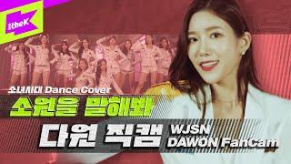 우주소녀 다원 '소원을 말해봐' 직캠 | WJSN 'DAWON' fancam | 소녀시대(SNSD) | 올라운돌(All Rounder IDOL) | Dance Cover