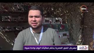 «الصناعة»: مشاركة عدد من الدول العربية في مهرجان التمور هذا العام
