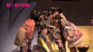 ファミリーミュージカル『桃次郎の冒険』の最新プロモーションVTRです。