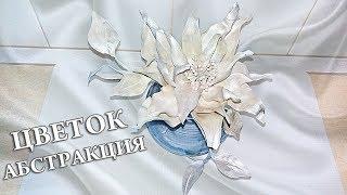 Перламутровый Цветок Из Мастики  На Серебряный Торт | LoraCake ♥