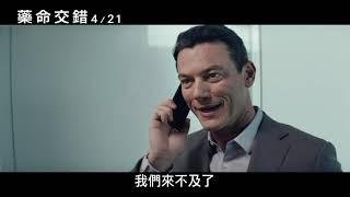 【藥命交錯】幕後花絮:醫界毒梟篇|4.21 藥到命除