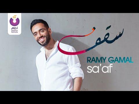 Ramy Gamal - Sa'af (Official Music Video)   رامي جمال - سقف - الفيديو كليب الرسمي