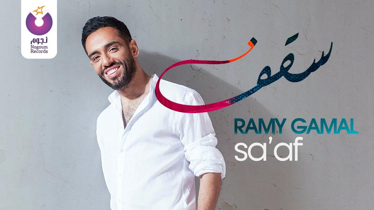 Download Ramy Gamal - Sa'af (Official Music Video)   رامي جمال - سقف - الفيديو كليب الرسمي