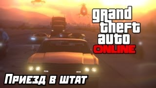GTA 5 Online Let's Play - Приезд в штат #1