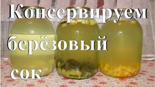 березовый сок. Приготовление