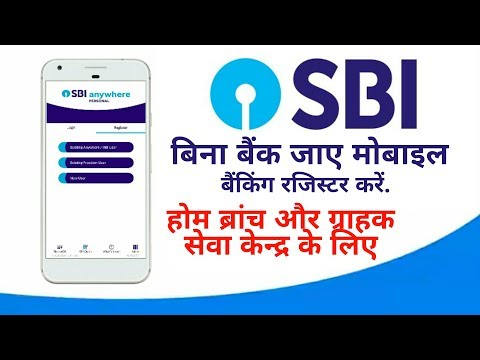How to Register SBI Mobile Banking on Online Without Going Bank 2018