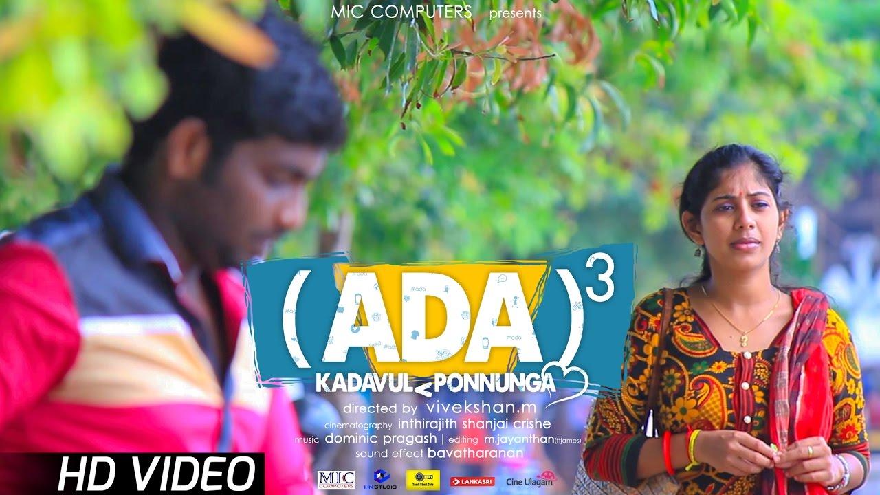 ADA ADA ADA - New Tamil Comedy Short Film 2017