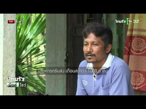 สุราษฎร์ ชาวสวนยางวันหมดยุคทอง | 25-01-59 | ไทยรัฐนิวส์โชว์ | ThairathTV