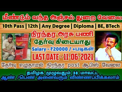 மீண்டும் வந்த Tamil Nadu Post Office Recruitment 2021   தமிழ்நாடு தபால் துறையில் வேலை  TN POST