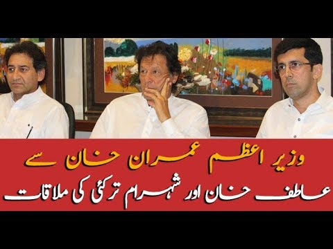 Prime Minister Imran Khan meets Atif Khan and Shehram Tarakai