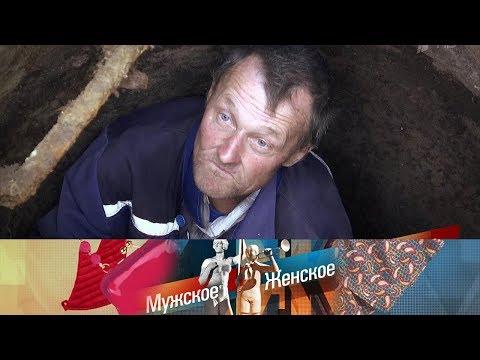 Мужское / Женское - Выжившие. Выпуск от 07.09.2018
