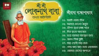 Sri Sri Loknath Baba Bhaktigeeti - Sreeradha Bandyopadhyay | শ্রী শ্রী লোকনাথ বাবা ভক্তিগীতি