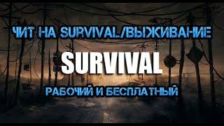 Чит на survival/выживание - лучший бесплатный чит