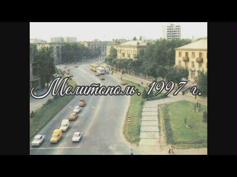 Мелитополь , 1997 г .