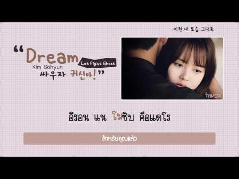 [Karaoke - Thaisub] Kim So Hyun - DREAM (OST.LET'S FIGHT GHOST)