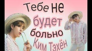 [BTS][V] Ким Тэхён -- тебе не будет больно( Kristina Si)