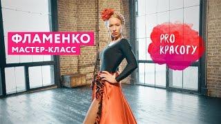 ProКрасоту  Фламенко. Мастер-класс