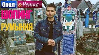 Румыния | Цыганское село - Орел и решка. Шопинг - 2016 - Интер(