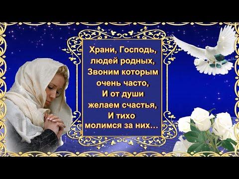 Храни, Господь,  людей родных,  Звоним которым  очень часто,  И от души  желаем счастья🙏