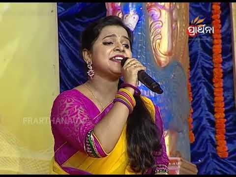Prathana Mancha Apananka Pasanda | Odia Bhajan | Orikanta Salepur