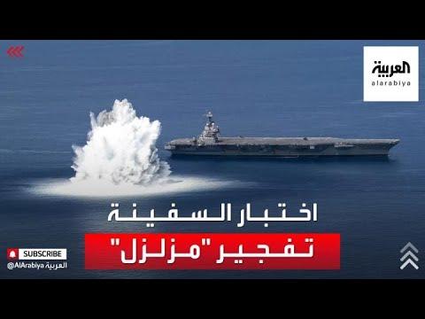 البحرية الأميركية تقيس متانة سفنها باستخدام متفجرات بالقرب منها  - نشر قبل 2 ساعة