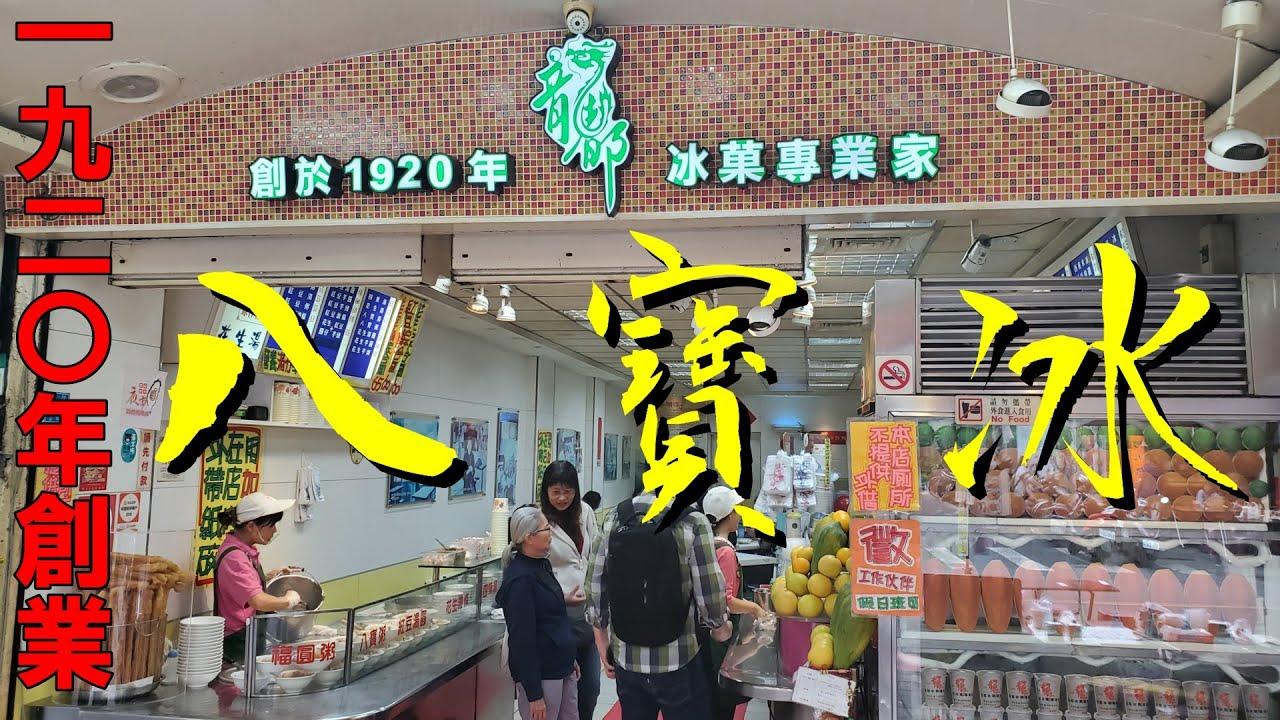 【龍都冰果専業家】龍山寺近くの「八寶冰」が有名なかき氷・ジュースのお店です 最寄りはMRT龍山寺駅