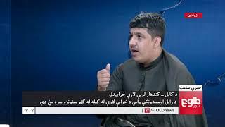 LEMAR NEWS 17 February 2018 / د لمر خبرونه ۱۳۹۶ د دلو ۲۸