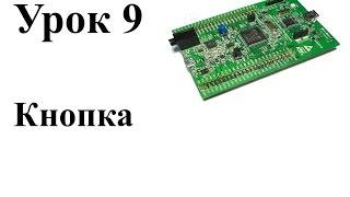 Stm32 Урок 9: Кнопка