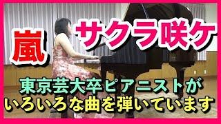 嵐  サクラ咲ケ ピアノ  芸大出身ピアニスト 近藤由貴/Sakura Sake (ARASHI) Piano Cover, Yuki Kondo