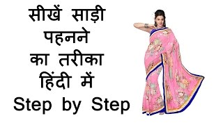 How to wear saree perfectly to look slim in different style in hindi