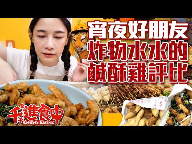 【千千進食中】國民宵夜好朋友!常見鹹酥雞六家評比!炸物水水吃起來