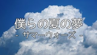 【Cover】僕らの夏の夢 / 山下達郎 (ピアノ伴奏)
