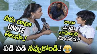 Jersey Movie Child Artist Ronit Hilarious Punches On Anchor Suma & Rana || Nani || NSE