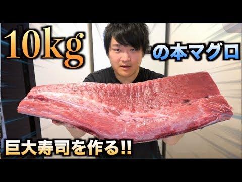 規格外!!10kgの本マグロを使って超巨大寿司作ってみた!!