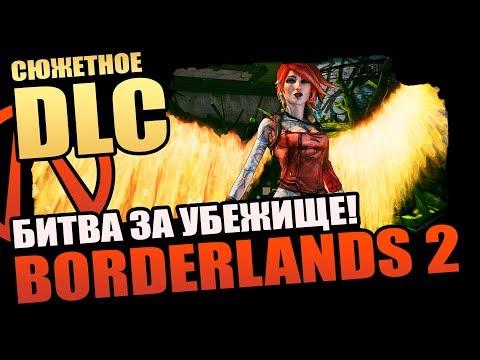 Огромное DLC для Borderlands 2 «Битва за Убежище» - новый Сюжет, Боссы и Лут!
