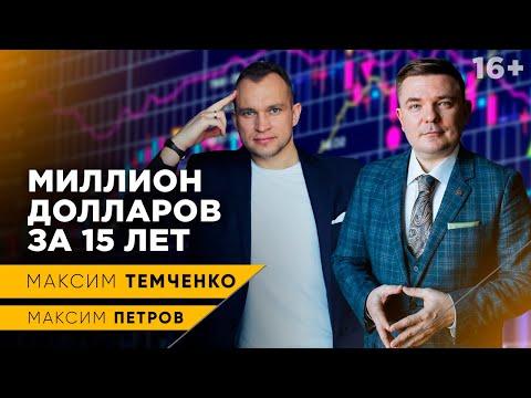 Долгосрочное инвестирование и создание инвестиционного портфеля. Максим Петров // 16+