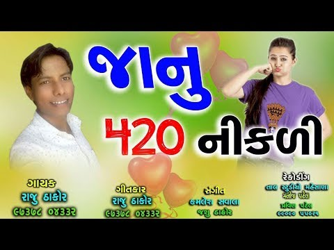 JANU 420 NIKLI - New Bewafa Song | Raju Thakor | Latest Gujarati Song 2017 | FULL AUDIO| Rang Studio