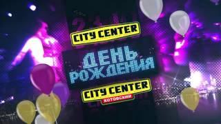 День рождения City Center/City Center Котовский