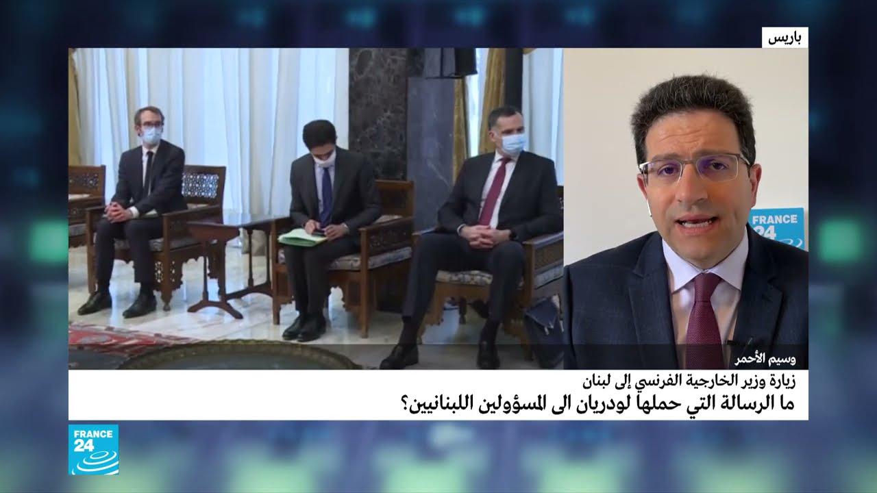 ما الرسالة التي حملها لودريان إلى المسؤولين اللبنانيين؟  - نشر قبل 3 ساعة