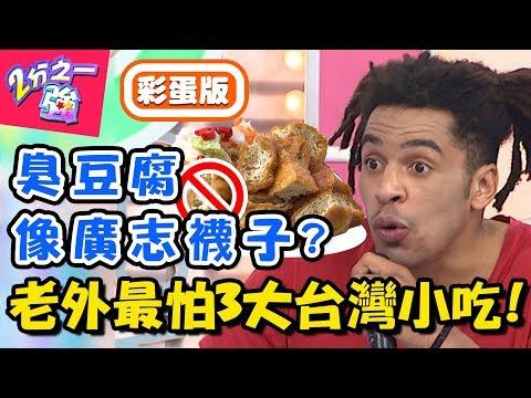 老外最怕台灣小吃排行榜!「這食物」像鼻涕濃痰,令人食不下嚥?!【2分之一強】20190103 一刀未剪版 EP1013 賈斯汀 佩德羅