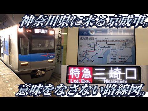 【23年ぶりに復活】三崎口まで乗り入れる京成車を乗り通し。