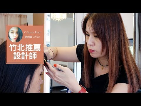【竹北】設計師Vivian讓你自在享受每一段美髮體驗-VSpaceHair