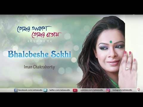 Bhalobeshe Sokhi | Iman Chakraborty | Rabindrasangeet | Tomar Akash Tomar Batas