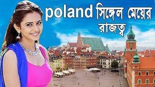 পোল্যান্ড দেশ সিঙ্গেল মেয়ের রাজত্ব//Poland Facts//Bengali