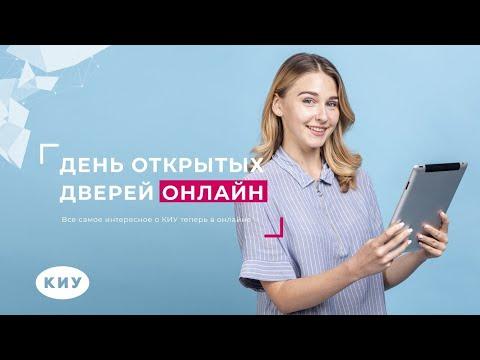 Онлайн День открытых дверей КИУ «Новые правила поступления»