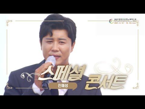 2021함양산삼항노화엑스포 스페셜 콘서트 진해성 211006
