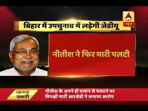 Bihar By-Polls: Nitish Kumar to fight from Jehanabad assembly seat
