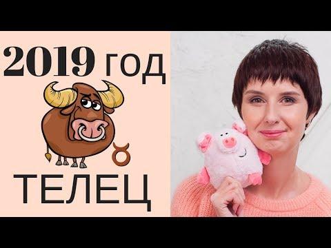 ТЕЛЕЦ гороскоп на 2019 год